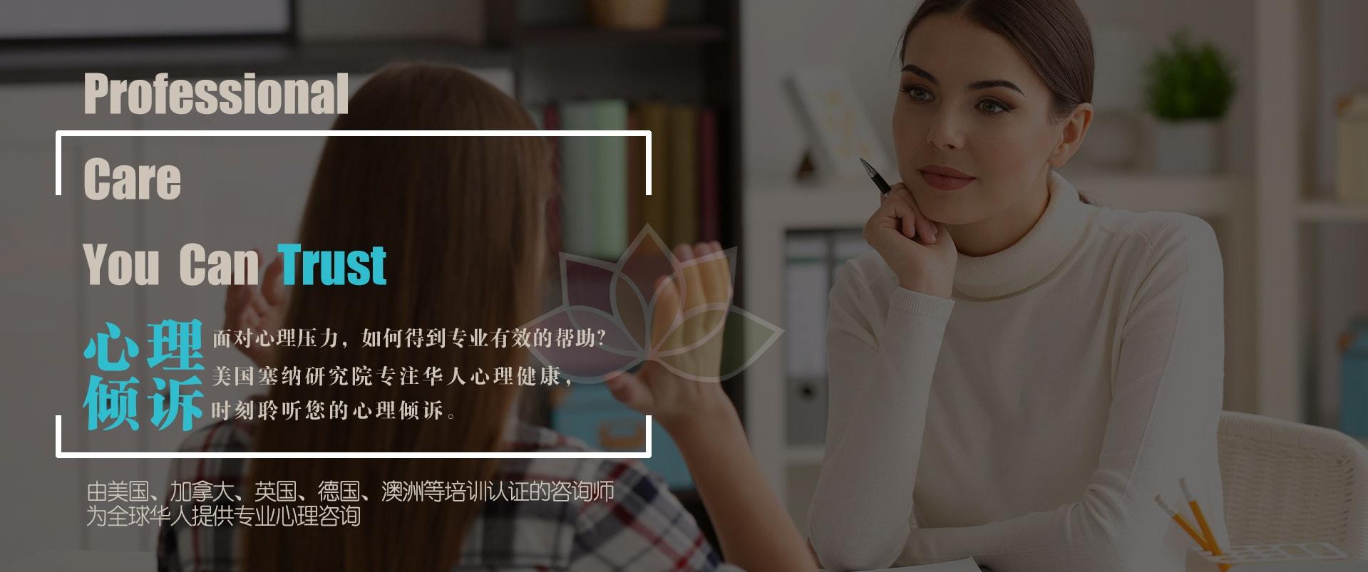 欢迎访问塞纳心理倾诉——全球华人心理咨询平台